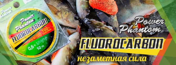 Леска Power Phantom Fluorocarbon