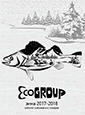 Каталог ECOGROUP зима 2017-2018