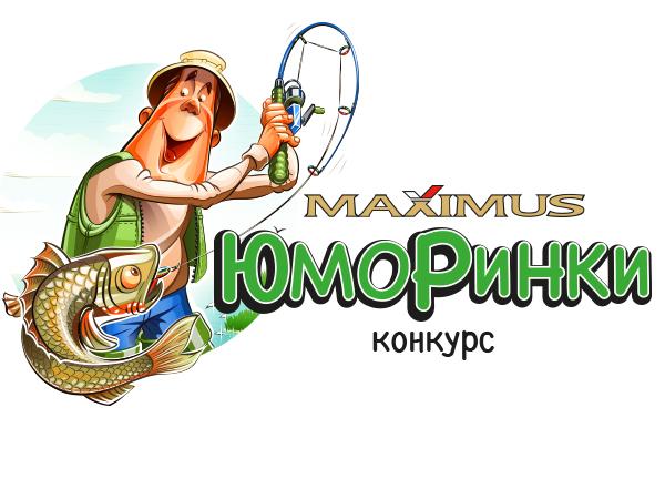 Конкурс Maximus Юморинки