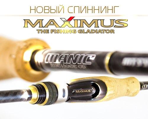 Спиннинг Maximus Manic
