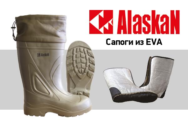 Сапоги Alaskan EVA